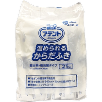 (direct) Japanese King paper imported Elleair oversized body wipe with warm-sensitive wipes 25
