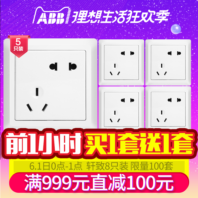 ABB switch socket Deyi series white dislocation five holes 5 Pack package set national shipping