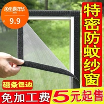 Summer anti-mosquito window stripes invisible magnetic automatic simple home encrypted screen aluminum alloy sealed yarn curtains.
