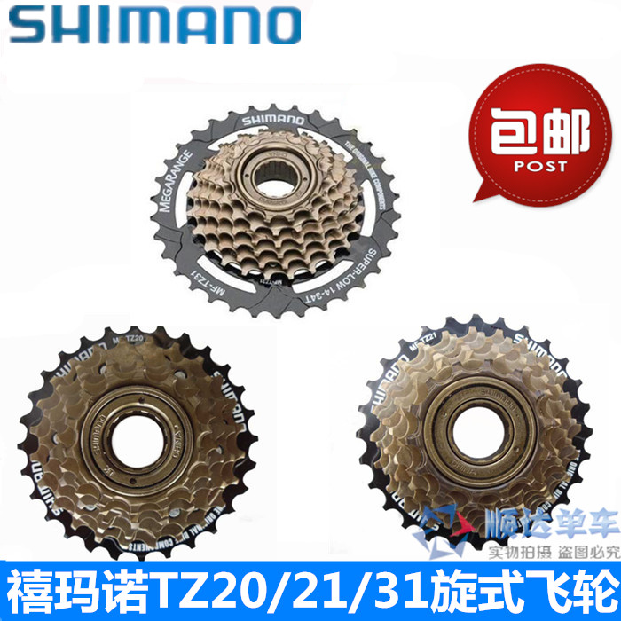 Real Himano SHIMANO TZ20/21/40 Flywheel Mountain Bicycle 6-speed 7-speed 18/21-speed spin