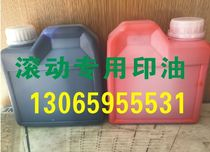 Roller code moving carton advertising wall printing oil atom printing oil