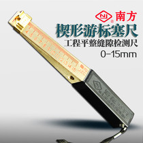 Southern Room Inspection tool Wedge cursor plug 0-15mm gap smoothness detection accuracy 0.2 0.5