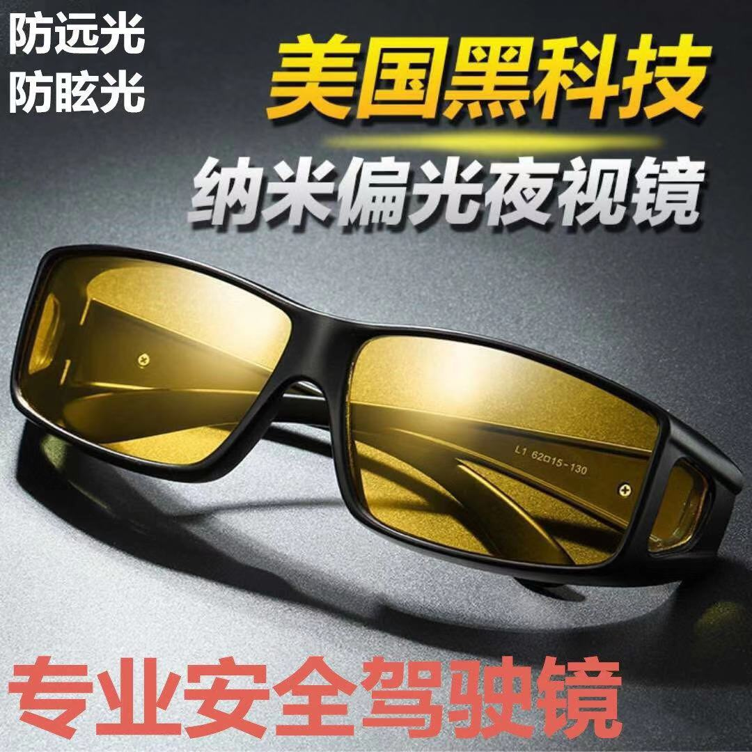 High Definition Polarized Driving Specialized Black Technology Night Vision Mirror Night Anti-Far Light Glare Adult Driving Glasses