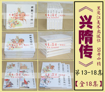 (All 18 episodes) Genuine original third batch Xing Sui Zhuan (13-18 episodes) six small sketch Kui Fulin just