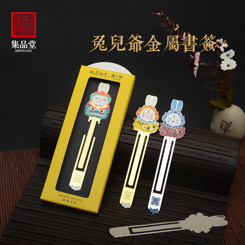 Beijing Special Souvenirs for Foreigners Chinese Style Small Gift Old Beijing Rabbit Master Creative Metal Bookmark Customization