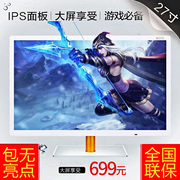 New modern E window 27 inches IPS screen high-definition game LCD display screen perfect screen HDMI