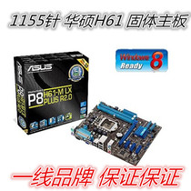 Asus H61 motherboard Asus P8H61-M LX PLUS R2.0 H61 1155 pins and seconds p8b75 h61m