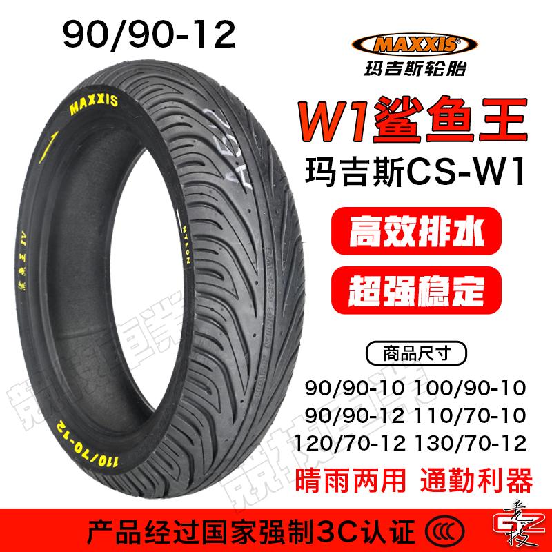 Competitive car Magis Shark King W110 inch 12 inch electric car motorcycle tire semi-hot melt non-slip rain tire