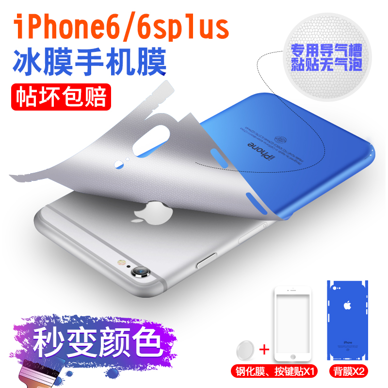 Apple 6 body 6s mobile phone color film iphone6 film 6plus sticker bag back color film six p before and after ice film