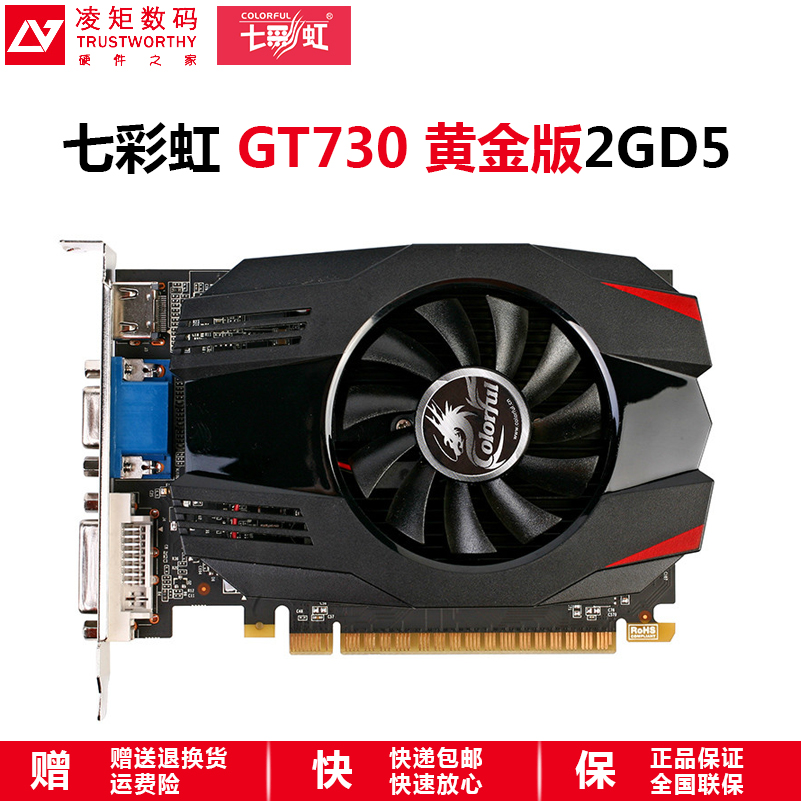 Colorful / Colorful GT730K Gold Edition -2GD5 2G Memory Game graphics card