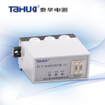 Dialing adjustment of JD-5A high current 20-80A for AS-21A motor comprehensive protector of Taihua Electric Appliance