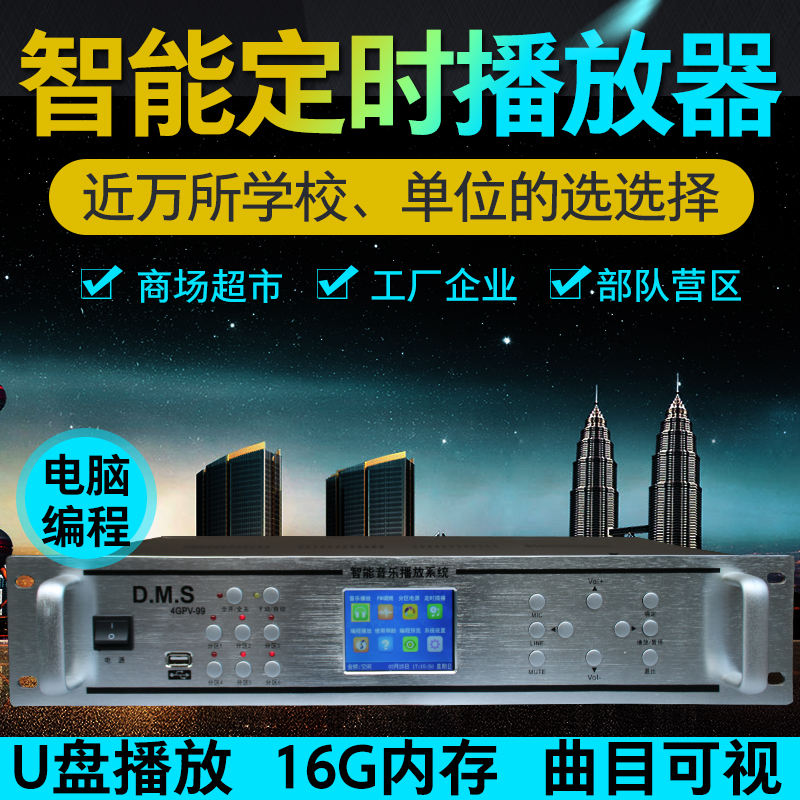 MP3 Computer Automatic Timing Player Campus Intelligent Belling System Broadcasting Host Background Music