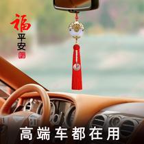 Car pendant car pendant car mens high-grade peace character web celebrity female jade pendant rearview mirror pendant