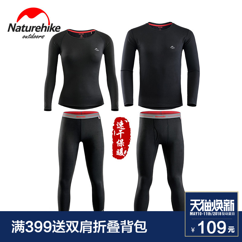 NH outdoor sports warm underwear men and women perspiration quick dry coolmax ski underwear set functional underwear