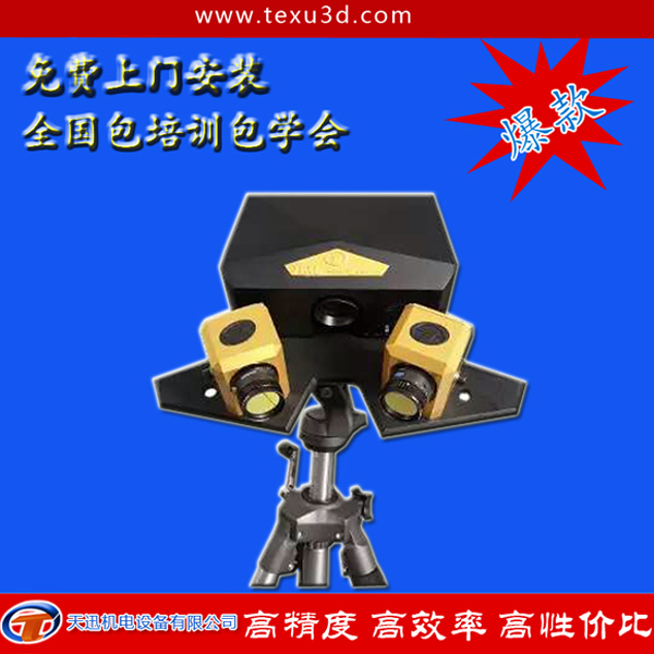 Industrial high-precision three-dimensional scanner Blu-ray three-dimensional scanner CNC engraving Wood carving Crafts