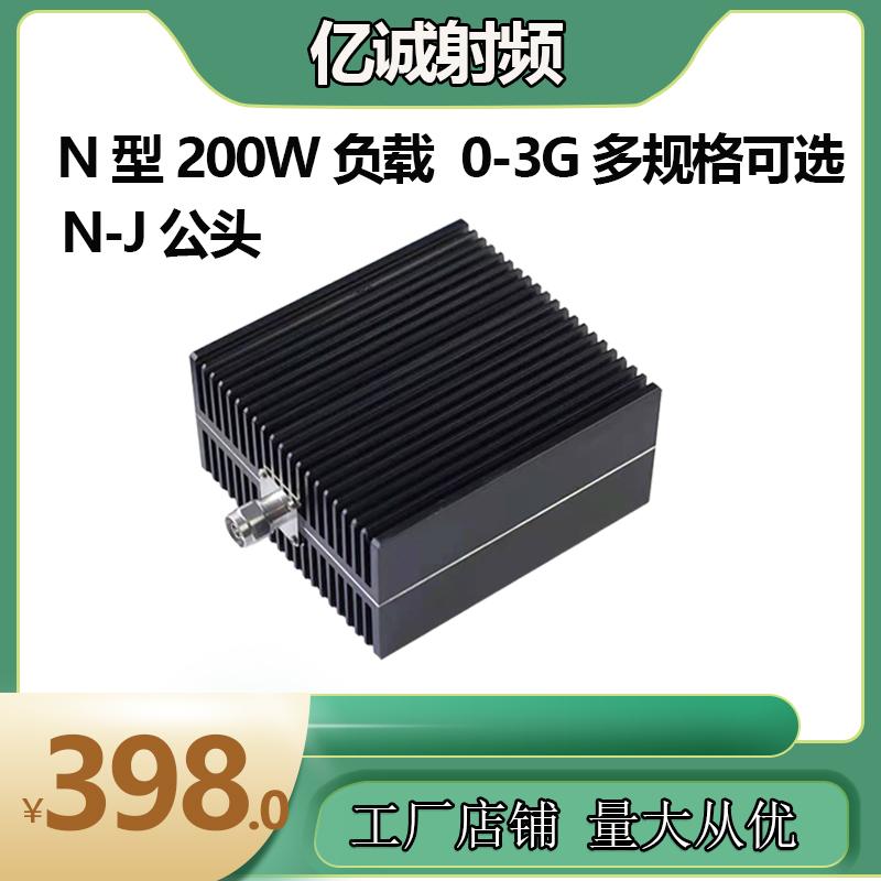 N-type 200W load Coaxial load RF load High-power load Coaxial false load terminal load