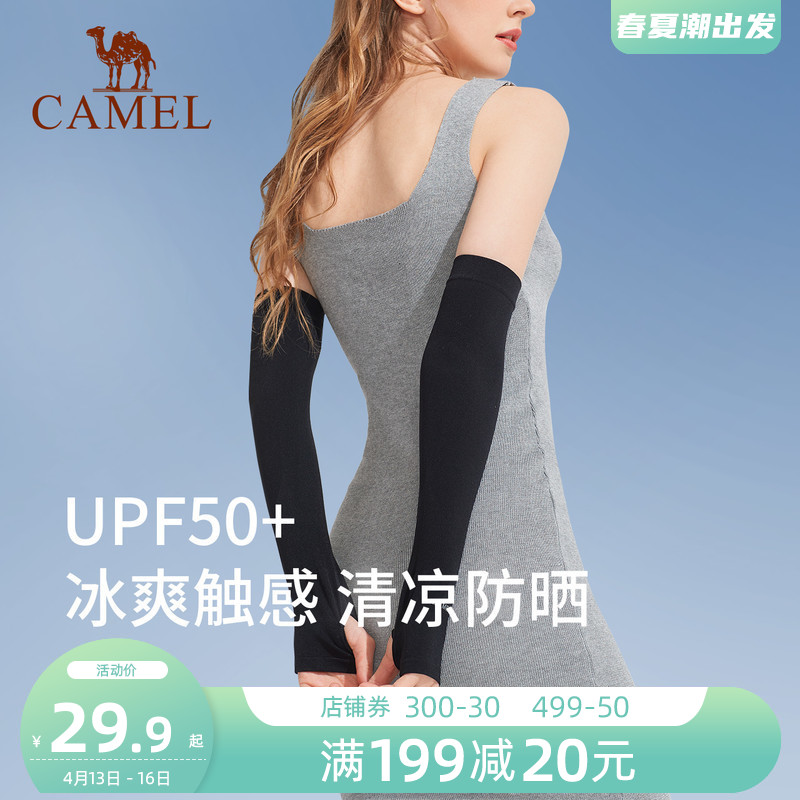 Camel anti-UV ice wire sunscreen sleeves mens and womens armband ice sleeves set arms ins tide summer gloves