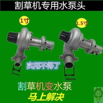 Two-four 揹 negative side-mounted lawn mower pump gasoline lawn mower water pressure head a variety of water mouths