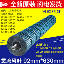 Gray Air Conditioning Wind Turbine 1.5P Piece Q Force Q Pai Q Te Q Di Q Open Internal Machine Drum Tubular Wind Blade 92*630