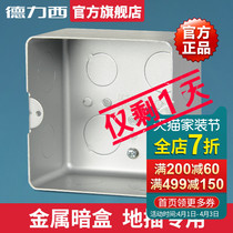 Delixi box floor socket plug household installation bottom box hidden concealed junction box metal box universal