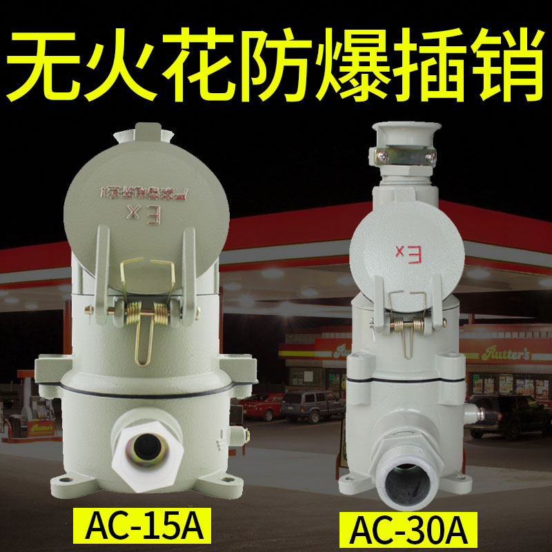 AC-15 explosion-proof plug AC-30 explosion-proof plug socket 380V/220V cast aluminum alloy shell explosion-proof socket