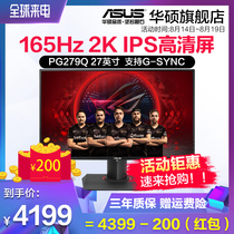 Asus ASUS PG279Q desktop PC 27-inch 2K 144HZ display ROG Gaming Gaming 165HZ IPS display HDMI HD LCD