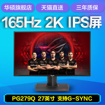 Asus ASUS PG279Q desktop PC 27 inch 2K 144HZ monitor ROG Gaming 165Hz IPS display HDMI HD ÉCRAN LCD