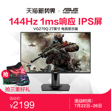 Asus Asus VG279Q desktop computer HDMI display 27 inch IPS video game display 144 Hz non-flash screen PS4 lifting and rotating wall-mounted screen