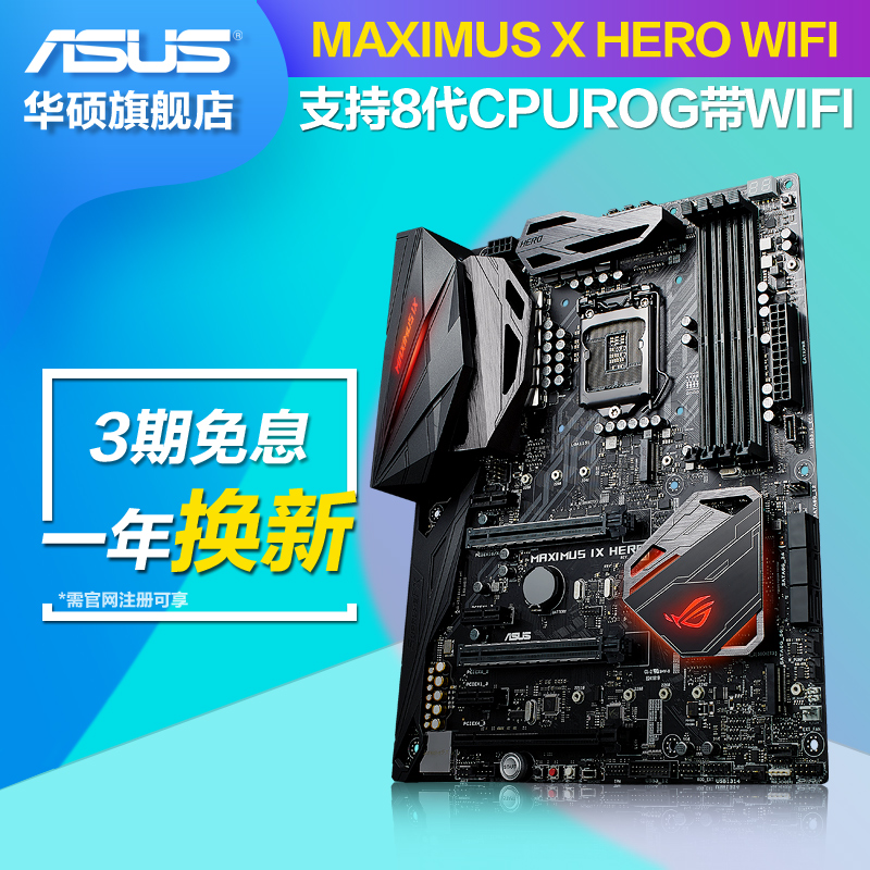 Asus/ASUS MAXIMUS X HERO WIFI motherboard player country Z370 M10H 8700K