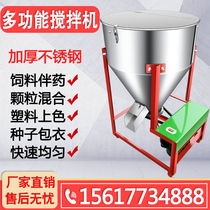 Feed mixer Breeding granule mixing material mixing machine Wheat corn rice seed mixing coating machine Plastic color mixing machine