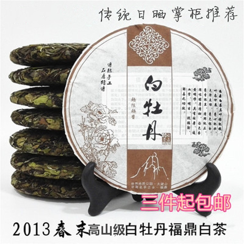 Specialty Taimian Suixi Guanyang High Mountain 2013 Fresh Spring Peony Cake Authentic Fuding White Tea