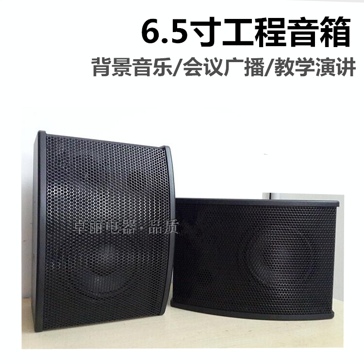 Johnny 6.5-inch conference room broadcast surround background engineering passive ceiling wall audio wooden KTV speaker