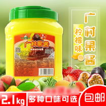Guangcun lemon jam 2.1L pulp beverage fruit tea ice sand ice planer ice porridge baking special sauce package