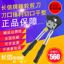Long letter brand Ratchet cable Shearing clamp Electrician Wire Breaker J13 25 30 steel core aluminum strand scissors