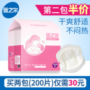 Baby, anti galactorrhea pad disposable galactorrhea pad lactation feeding milk every 100 pieces of anti leak Yi sub pads