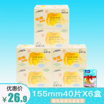 Allele pad 2LDBR840 fiber soft pad 40 pieces x 6 boxes special package 155mm paper towels a pack