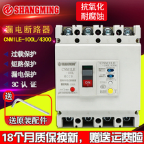 Peoples electrical leakage circuit breaker CM1LE-100A 250A 400A 630A 4300 three-phase four-wire switch
