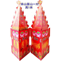 Burn hundred daily necessities sacrifice supplies Rice mountain Noodle Mountain Ching Ming Festival 11 Winter Solstice supplies mentions sacrifice three-dimensional
