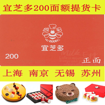 Yi Chi Doka 200 yuan Bread Voucher Cake Coupon Pickup Card coupon Cash card Shanghai Nanjing Wuxi Suzhou