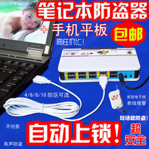 19 New alarm Notebook Laptop anti-theft pull multi-port mobile phone tablet computer USB disconnection