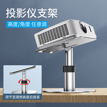 Projector stand Desktop placement table Triangle shelf Headboard bed Retractable lift Small tray Gimbal Free punch Fixed base Household bedroom Living room Mobile universal universal accessories