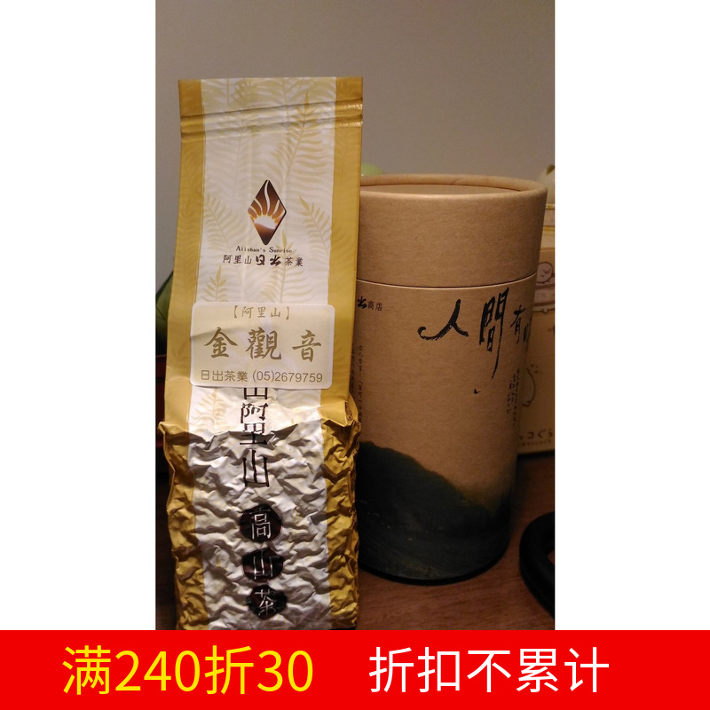 [Taiwan good things purchasing] Alishan Sunrise store Jin Guanyin 150g Alpine tea loose tea Taiwan direct mail