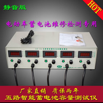 5-way battery capacity tester discharge instrument five-way electric vehicle battery Detector battery pack leveling device