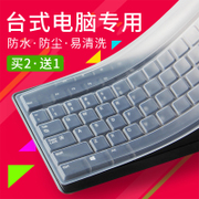 Desktop computer keyboard film Lenovo HP universal mechanical bump transparent protective cover dustproof cover mat
