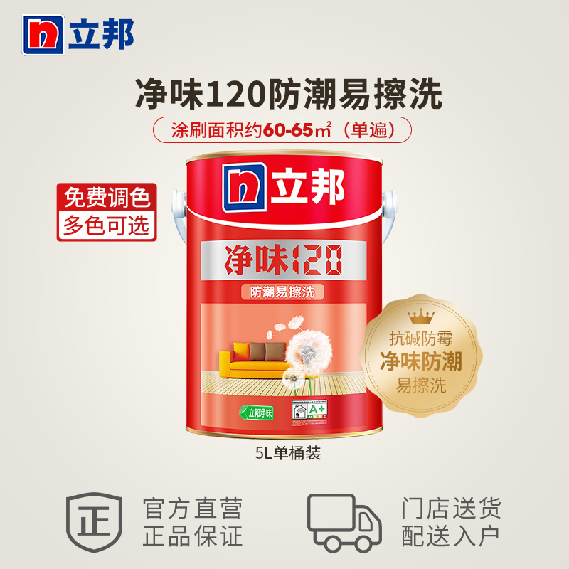 Libang net taste 120 moisture-proof easy to scrub latex paint paint white interior wall paint paint 5L
