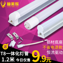 LED Lamp T5/T8 Integrative Light Source 1.2m Fluorescent Lamp with Long Tube for Household Ultra-bright Energy-saving Lighting