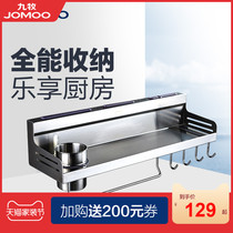 Jiumu Kitchen Hardware Hanger 304 Stainless Steel Storage Rack Seasoning Rack Wall Hanger Perforation-free Kitchen Hanger
