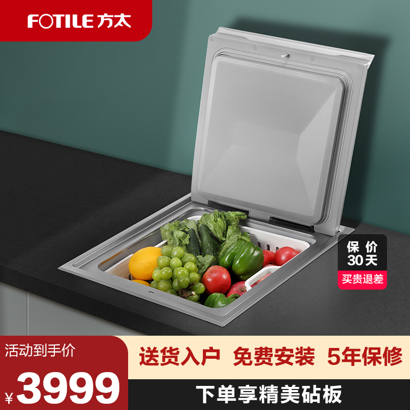 Fangtai CT05D single-slot dishwasher fully automatic home smart sink all-in-one embedded small brush dishwasher
