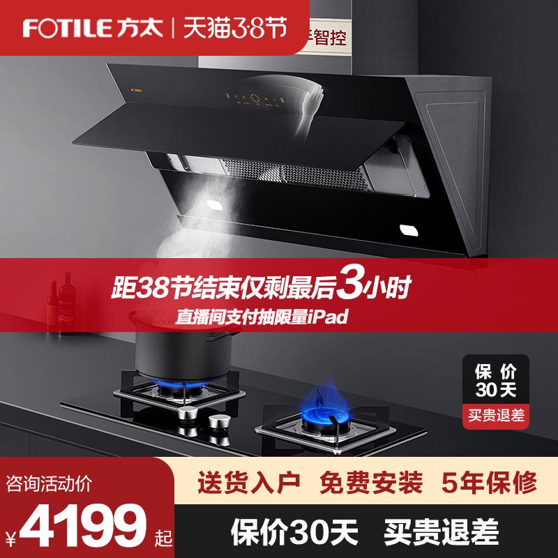 Fangtai JCD6-TH31 28B Lye Smoke Machine Gas Cooker Set Official Flagship Store