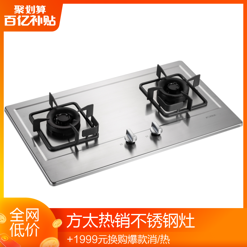 Fangtai TH82G gas stove double stove household natural gas stove embedded stove mammoth gas